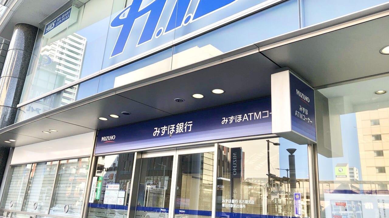みずほ銀行豊田市