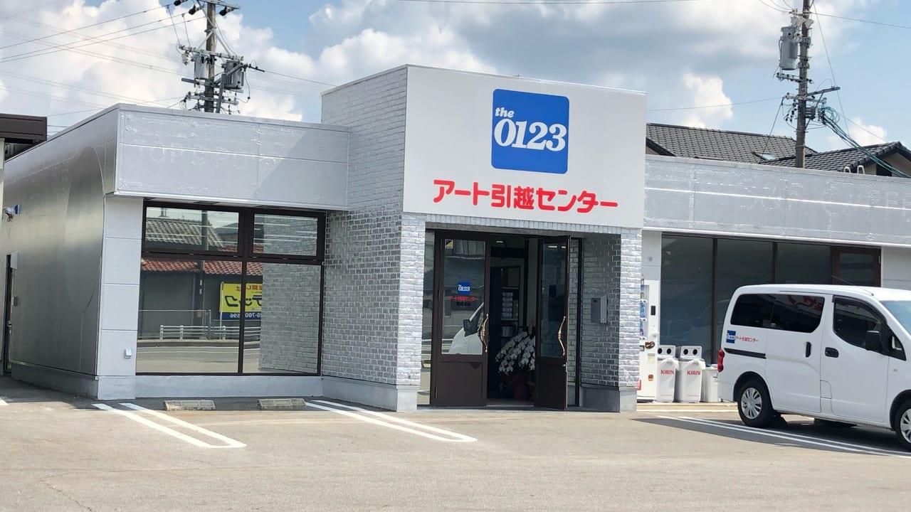 アート引越しセンター豊田支店