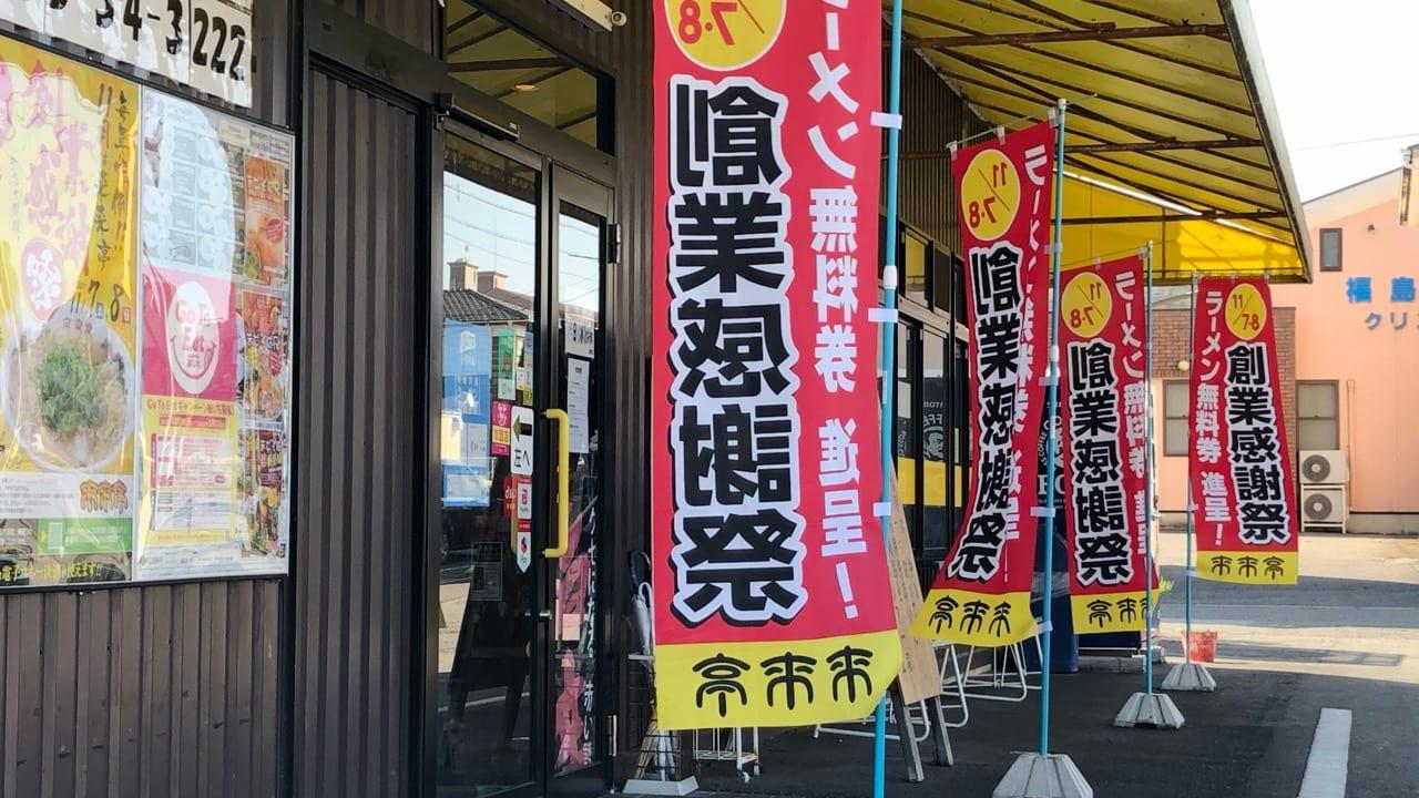 来来亭豊田店