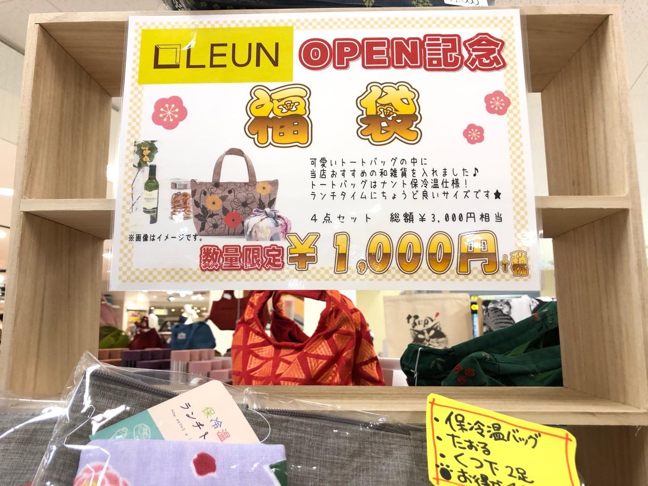 オープン記念福袋