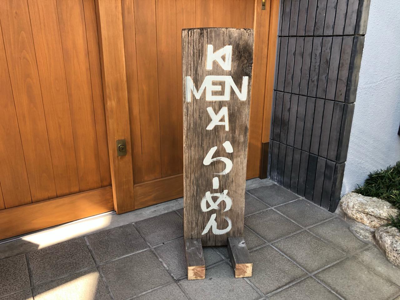 陣中町の粋麺