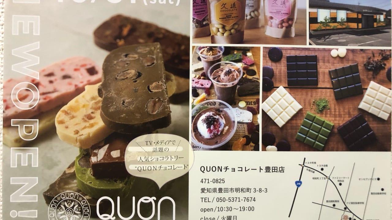 明和町にオープンするチョコレート専門店QUAN