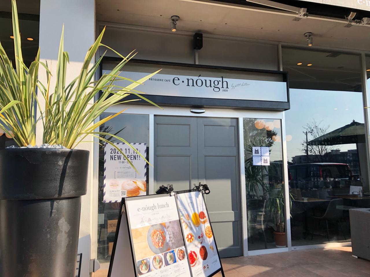 CAFEenough