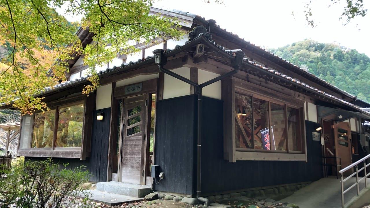 香嵐渓の薫風亭
