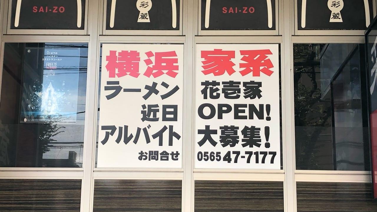 家系ラーメン花壱オープン予定