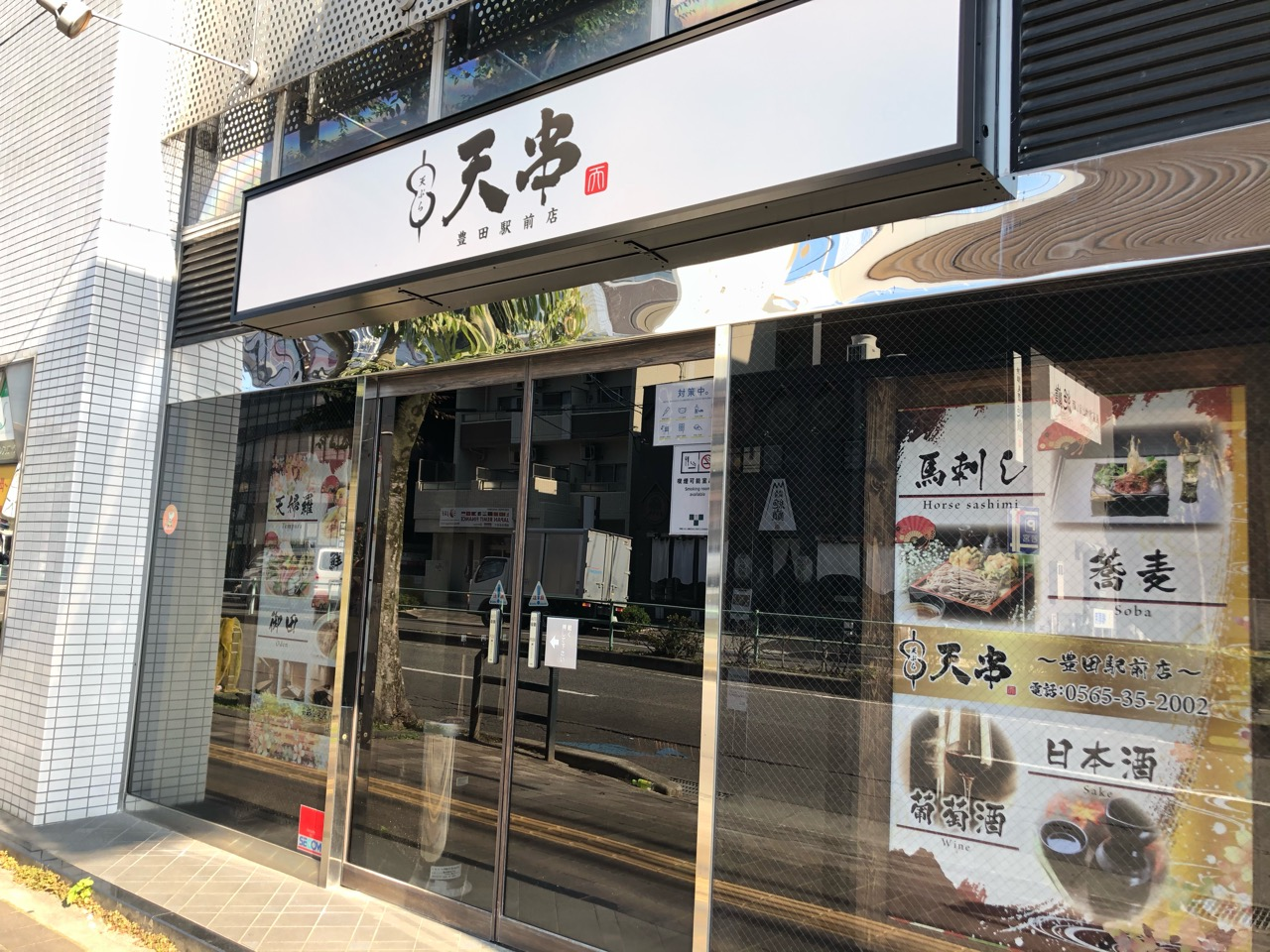 天串豊田市駅前店