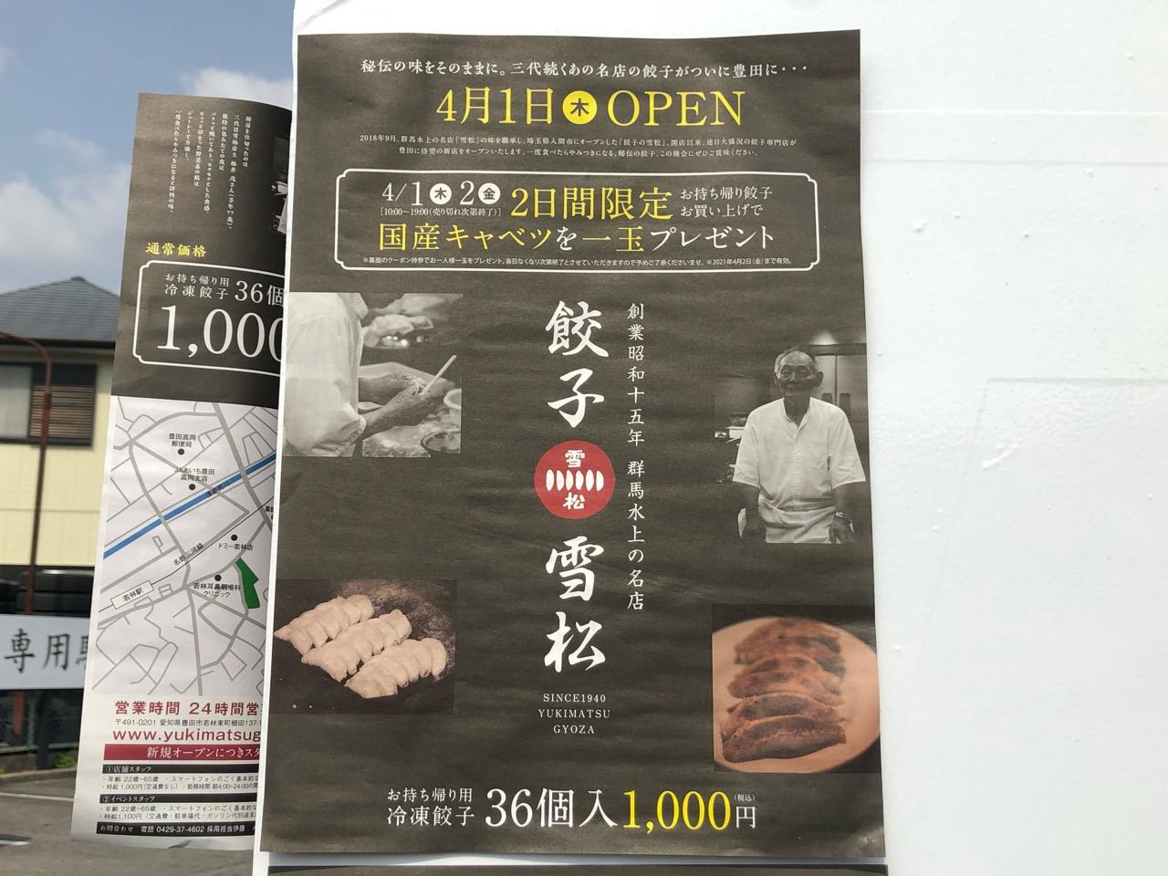 餃子の雪松オープン記念