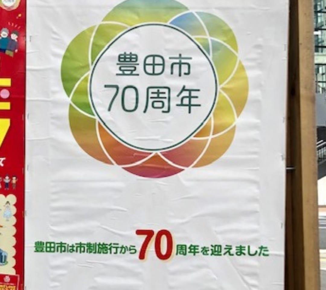 豊田市70周年