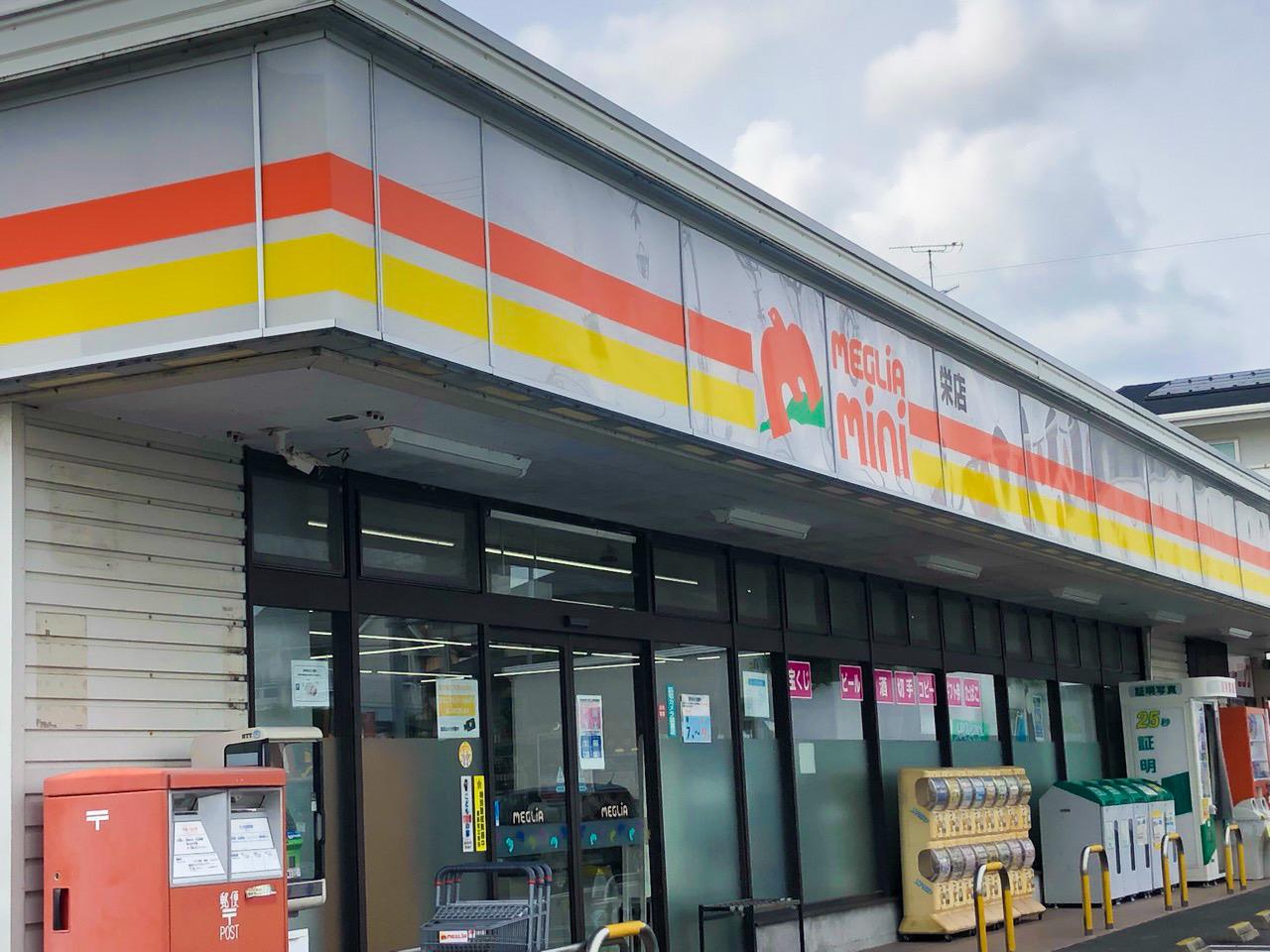 メグリアミニ栄町店