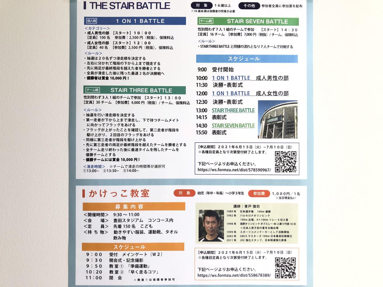 豊田スタジアムスポーツフェスティバル