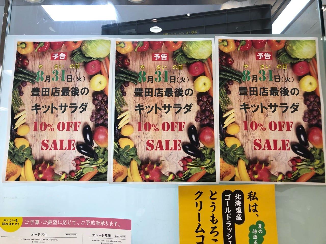 豊田店最後の野菜の日