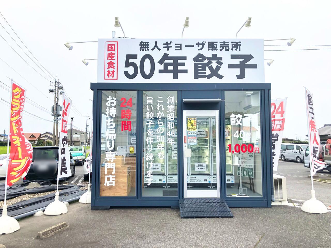 50年餃子