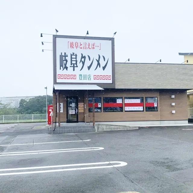 岐阜タンメン豊田店