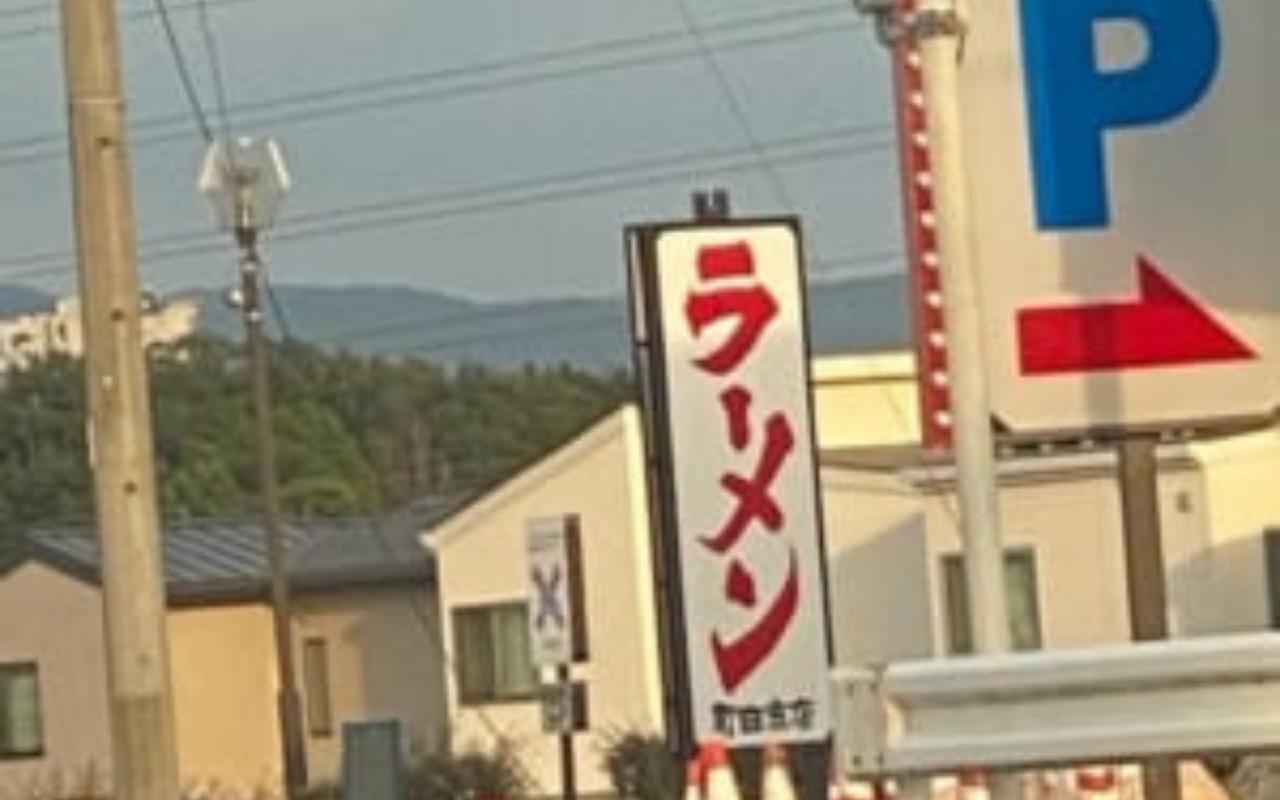 町田商店豊田店