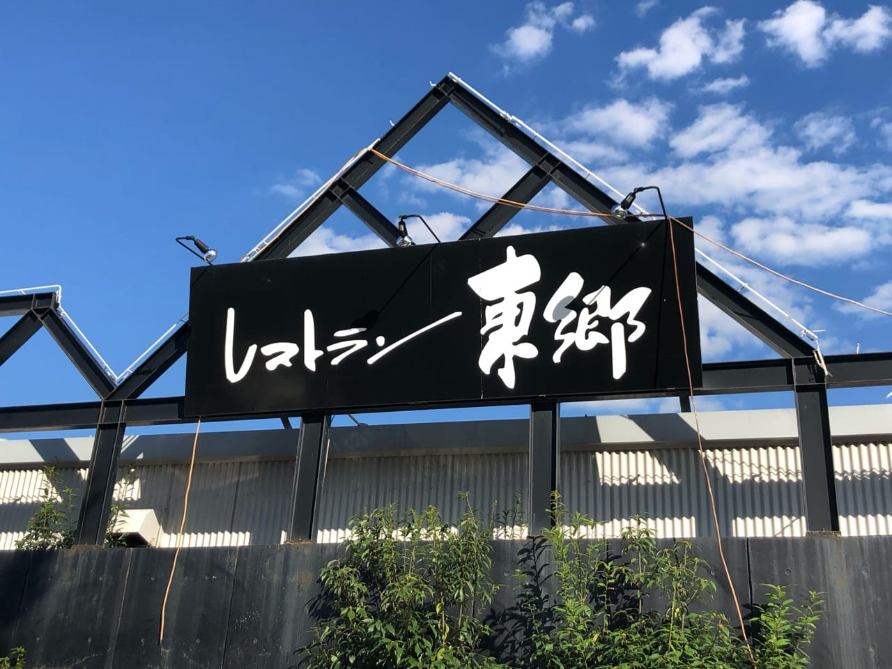 レストラン東郷