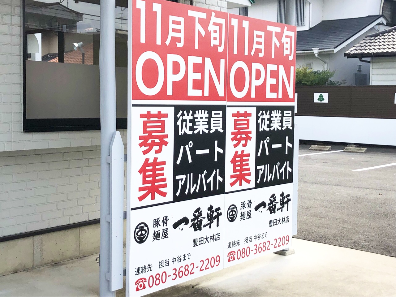 豚骨麺屋一番軒